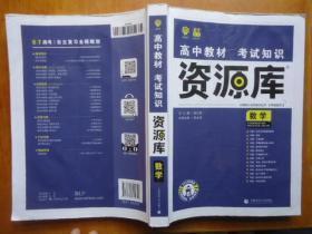 高中教材考试知识资源库 数学  16开本  包快递费