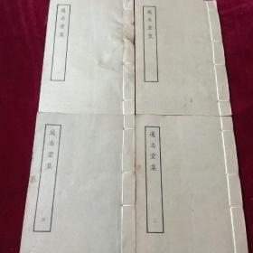 通志堂集(1一4册)