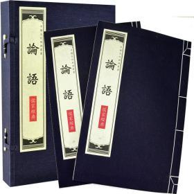 论语 1函2册竖版繁体线装书 影印版古籍9787101060898中华书局