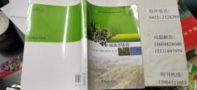 森林病虫害防治  16开本   包邮挂费