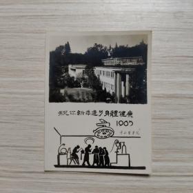 老照片:1965年-中山医学院-祝你新年进步身体健康-新年贺卡