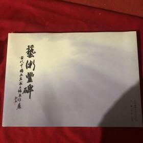 艺术丰碑 当代中国画名家巨幅画作展