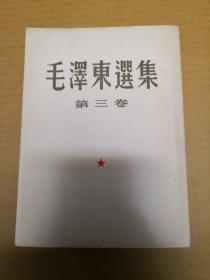 毛泽东选集第三卷  一版一印  北京新华印刷厂印刷