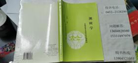 全国高等农林专科统编教材 测树学  16开本
