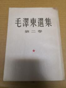 毛泽东选集第二卷  一版一印  新华印刷厂北京第一厂印刷