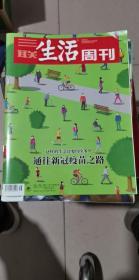三联生活周刊 2020年 第38期