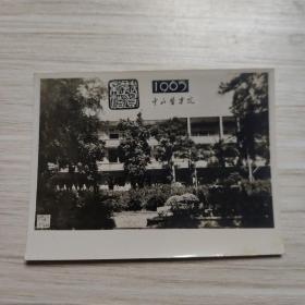 老照片:1965年-中山医学院-恭贺新禧--新年贺卡