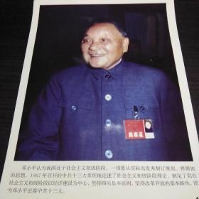 老照片:1987年邓小平出席中共十三大