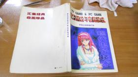 电子游戏与电脑游戏(1997年上半年合订本,1997年下半年合订本)全年2本合售!051226