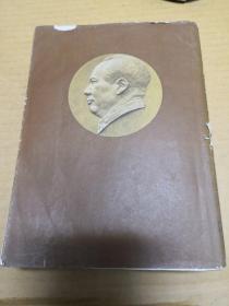 毛泽东选集第二卷  二版10印  北京新华印刷厂印刷