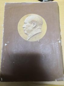 毛泽东选集第四卷  1版4印  北京新华印刷厂印刷