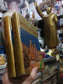 《相学秘籍全编:中国预测学精典》 精装 插图版  上下册全 T