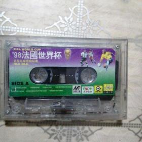'98法国世界杯 世界足球歌曲精选  磁带