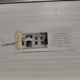 老照片 书签:中山医学院-校庆纪念-带语录-学院校门