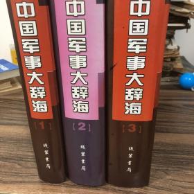 中国军事大辞海(1一3)册全。