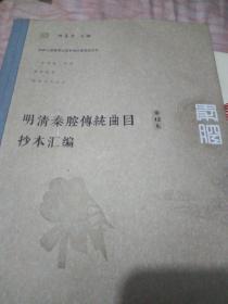 明清秦腔传统曲目抄本汇编,第12卷