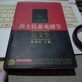 94上海国际莎士比亚戏剧节论文集