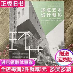 书中青新世纪教材环境艺术设计概论 黄艳 中国青年出版社 9787515302263