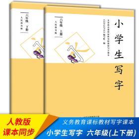 全新正版小学生写字六年级上下册2本人民教育版 课本同步 教材课本识字生
