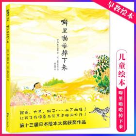 全新正版正版 噼里啪啦掉下来 儿童启蒙畅销绘本 亲子早教共读启蒙故事书