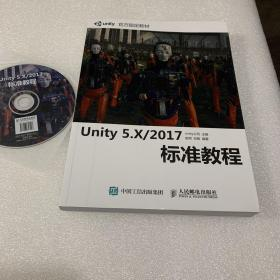 Unity 5.X 2017标准教程(有光盘)