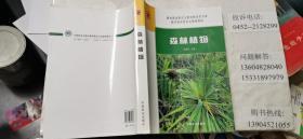森林植物  16开本   包快递费