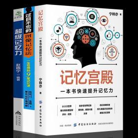 全新正版全3册套装正版包邮快速提升记忆力记忆法书籍记忆宫殿过目不忘训练超强记忆力快速阅读术图像记忆法大脑逻辑思维技巧畅销书排行榜