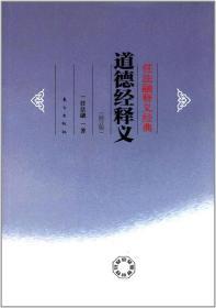 东方 任法融释义经典:道德经释义【修订版】