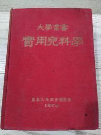 《实用儿科学》【馆藏书】【硬精装】【仅印5000册】1950年第5版。