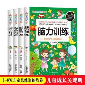 全新正版4册脑力训练综合测试智力开发 专注力潜能开发3--6岁儿童益智注意力观察记忆力智力开发大脑思维书籍走全脑学前培养孩子宝宝大冒险