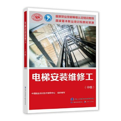 电梯安装维修工(中级)——国家职业技能等级认定培训教程