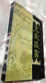 名家藏书 . 第一卷 : 古诗源(2000-10一版一印3000册)硬精装