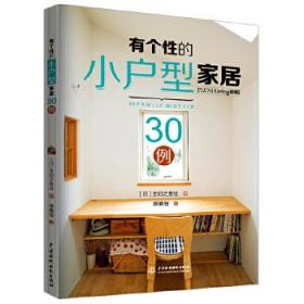 有个性的小户型家居30例 日主妇之友社 著 蔡晓智 译