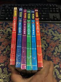 阿方提亚系列 全6册1-6册第一卷 1 翼火龙弗尔诺 2 碧海龙赛波伦 3 山巨人阿克塔 4 半人马托格司 5 雪巨人娜努克 6 火焰鸟艾托斯
