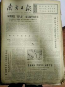 生日报南方日报1977年3月28日(4开四版) 深入学大寨兵强马又壮; 加强党的领导,加速发展林业;