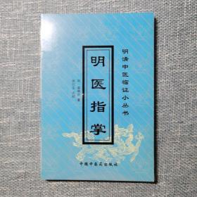明医指掌——明清中医临证小丛书