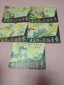 北京鸭与熊猫卡卡(五册全)