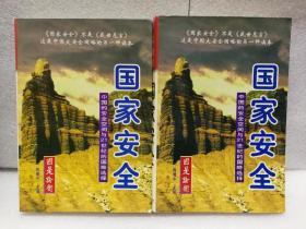 国家安全:中国的安全空间与21世纪的国略选择(国是论衡丛书  97年1印)