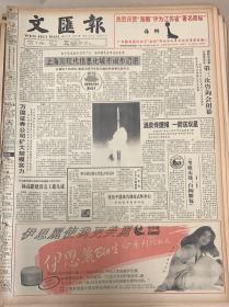 文汇报 1992年10月7日 1*万国证券公司扩大规模实力  2*张乐平遗体告别仪式举行。 3*张乐平先生 4*上海市商业建设装饰工程公司成立 5*第一届中国烹饪世界大赛将在沪隆重举行 48元