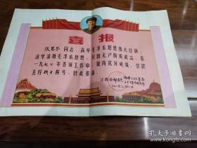 1970年都昌县五好战士喜报一张(品优)