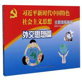 习近平新时代中国特色社会主义思想主题墙报板报(外交思想篇)