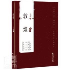 敦煌/百花中篇小说丛书 艾伟  百花文艺出版社 9787530680612煜桓图书的书店