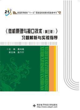 《微机原理与接口技术(第三版)》习题解析与实验指导
