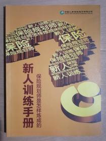 《新人训练手册——保险规划师是怎样炼成的》(小16开平装)九五品