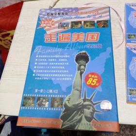 走遍美国笫一册VCD13张碟