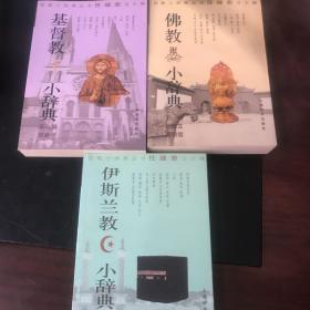 宗教小辞典丛书:伊斯兰教小辞典、佛教小辞典、基督教小辞典