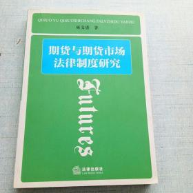 期货与期货市场法律制度研究 [AB----12]