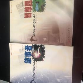大上海小说丛书:肇事者、暂憩园