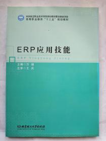 ERP应用技能