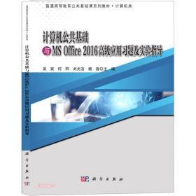计算机公共基础与MSOffice2016高级应用习题及实验指导(计算机类普通高等教育公共基础课